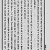 和字書体・漢字書体・欧字書体、それぞれの印象