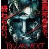 映画感想:「YOU ARE NEXT ユー・アー・ネクスト」(55点/サスペンス)