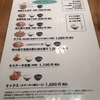 愛知/『マツザカ デリカテッセン ミートアンドベジタブルズ 』:いい肉の日だから、ランチはお肉