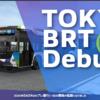 #598 東京BRTが誘導線正着制御テスト 晴海2丁目ターミナル 2020年9月1日