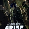 攻殻機動隊ARISE -GHOST IN THE SHELL- border:4 Ghost Stands Alone
