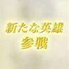 【FEH】第5部後半記念新英雄召喚 参戦!