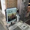 名古屋でライブ