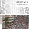 香港 103万人抗議デモ