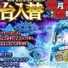 12/23 スーパーセブン新中野 新装 月曜