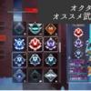 【Apex】シーズン8版元プレデターがオススメするオクタンの武器構成!