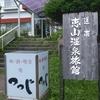 52・恵山温泉