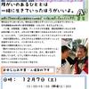 人権啓発講演会