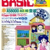 【1988年】【4月号】マイコンBASIC Magazine 1988.04