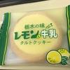 調べたら本家のレモン牛乳とは関係ない商品らしい。紛らわしいことしないで欲しい。(2018-158)