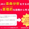 【書評】沼野雄司『ファンダメンタルな楽曲分析入門』