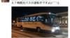 残念だが、バス運転手の教育がなっていない〇〇観光のコンプライアンス違反。