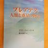 書籍紹介:プレアデス 人類と惑星の物語 「マルデック」 P242-253