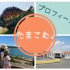 【玉野市移住】プロフィール&移住のメリット