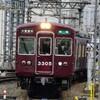 阪急、今日は何系?①331…20201125