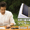 【Solar Paper】便利!持ち運びができるソーラー充電器がすごい