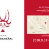 渋谷・神南に道路に面したおにぎり屋「shibaraku」がオープンしてた