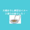 納豆シリーズ!大根おろし納豆!予想通りさっぱりと食べられます!