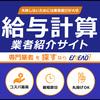 給与計算一括.jp|新規お問い合わせ