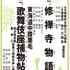 東海道中膝栗毛「歌舞伎座捕物帖」八月納涼歌舞伎
