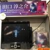 「DIMENSIONS ~JUNNOSUKE TAGUCHI LIVE TOUR 2018」発売記念、 インストアトークイベント&特典会@渋谷タワレコ