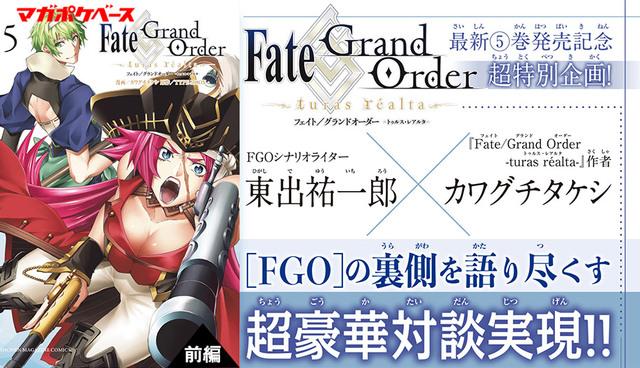 『Fate/Grand Order –turas realta』作者カワグチタケシ×『FGO』シナリオライター東出祐一郎豪華対談!前編