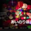 Netflixであいのりを観たら大切な想いが生まれた。そして吉岡秀人さんのこと。