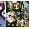 【Kindleセール情報】3000冊以上が半額!幻冬舎コミックスの日セール開始!