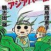 鴨志田穣, 西原理恵子『もっと煮え煮えアジアパー伝』(講談社文庫)