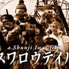 映画 スワロウテイル。日本人の私が上海で円盗(イェンタウン)になってたお話。