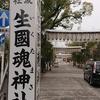 年賀の装いも片づけられた静かな難波大社・生国魂神社