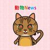 【動物News Pickup】2020年12月1日(火)