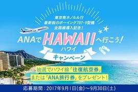 〔ANAマイラーは応募必須〕ハワイ往復航空券が当たるかも!?「ANAでハワイへ行こう!キャンペーン」のお知らせ(2017年9月末まで)