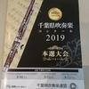 第61回千葉県吹奏楽コンクール2019本選大会高等学校の部A部門について