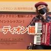 【MIKIミュージックサロン公式Youtube】ワンポイントアドバイスレッスン-アコーディオン編-紹介♪