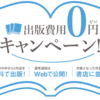 文芸社さん『出版費用0円!キャンペーン』開始✒︎