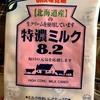 【飴玉レビュー】UHA味覚糖 / 特濃ミルク8.2 は長く愛されるべき濃厚なミルク感がやみつきな飴!