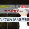 選挙カーで名前を連呼する理由がヤバすぎる!ここが変だよ、日本の選挙!!