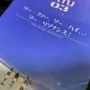 【C97新刊】ソー・ファー、ソー・ハイ...ソー・リゾナンス! /和紅さん