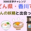 うどん県・香川でうどんの妖精と出会った(3000文字チャレンジ)