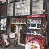 麺のひな詩 / 札幌市中央区北3条東3丁目 酒井ビル 1F