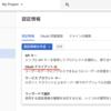 Python2.7からGmailを送信する