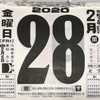2月28日(金)2020