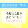 皇后美智子様に学ぶ。令和の女性が身につけたい「エレガント」