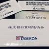 PayPay(ペイペイ)で話題のヤマダ電機(9831)から株主優待券が届きました!