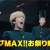 シネコンの救世主となった福田雄一監督最新作『今日から俺は!!劇場版』、興行収入50億円狙える大ヒットスタート!