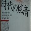 堀田善衛/司馬遼太郎/宮崎駿「時代の風音」(朝日文庫)