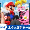 マリオカート ツアー 3月9日正午よりマルチプレイを正式にスタート!!