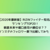 【2020年最新版】RIZINファイター知名度ランキングTOP20!朝倉未来や堀口恭司、RENAの順位は?インスタのフォロワー数で比較してみた!