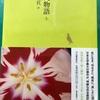 源氏物語 現代語訳 話題の角田光代訳を与謝野晶子訳、谷崎潤一郎訳と比べてみました